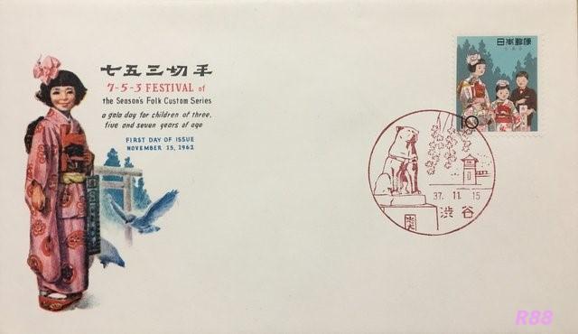 昭和37年(1962年)11月15日発行の七五三切手の初日カバー NCC版 渋谷風景印の画像