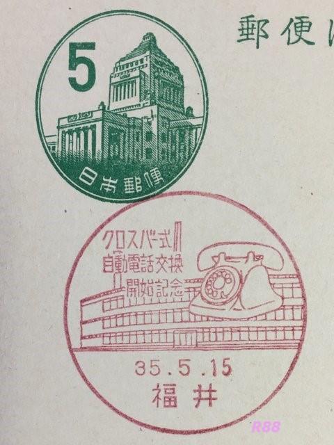 昭和35年(1960年)のクロスバー式自動電話交換開始記念の福井小型印の官白の画像