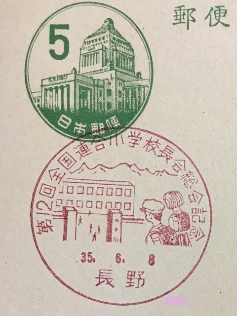 昭和35年6月8日押印の第12回全国連合小学校長会総会記念の長野小型印