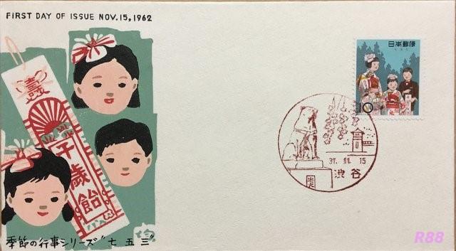 昭和37年(1962年)11月15日発行の七五三切手初日カバー渋谷風景印の画像