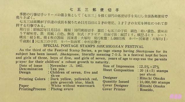 昭和37年11月15日発行の七五三切手の中村浪静堂の木版初日カバーに付属の解説書の画像