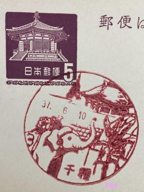 昭和37年(1962年)6月10日押印の千種郵便局の風景印の画像