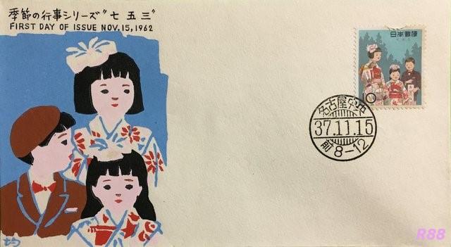七五三切手 昭和37年(1962年)11月15日発行の初日カバー、中村浪静堂の木版カバーの画像