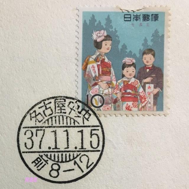 七五三切手と昭和37年11月15日押印の名古屋中央櫛型印の画像