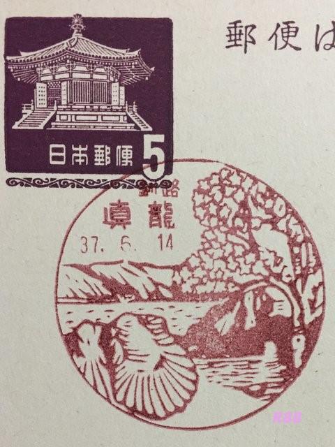 昭和37年(1962年)6月14日押印の釧路 真龍郵便局の古い風景印(官白)の画像