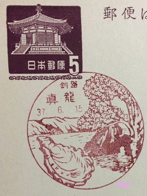 昭和37年(1962年)6月15日押印(使用開始日)の真龍郵便局の風景印(官白)の画像