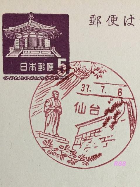 昭和37年(1962年)7月6日(最終日)押印の仙台郵便局風景印(官白)の画像