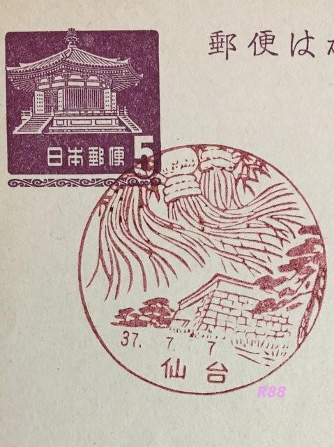 昭和37年(1962年)7月7日(初日)押印の仙台郵便局風景印の画像