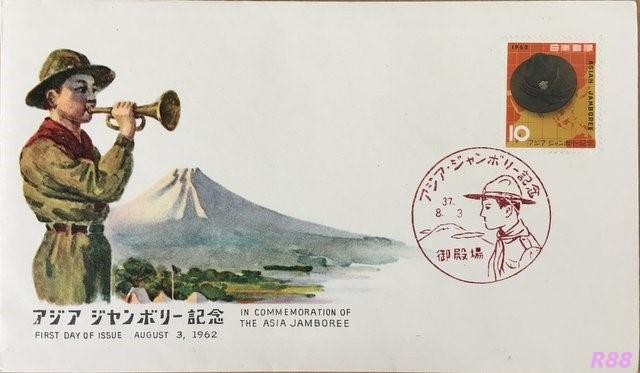 昭和37年8月3日発行アジアジャンボリー記念 NCC版初日カバー 御殿場特印押印ありの画像