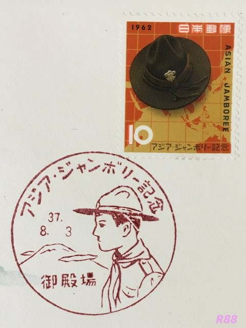昭和37年(1962年)8月3日発行のアジアジャンボリー記念切手 御殿場特印押印の画像