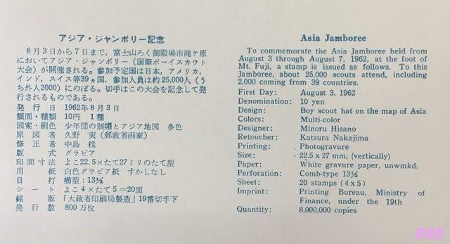 昭和37年(1962年)8月3日発行のアジアジャンボリー記念NCC版初日カバー付属の解説書