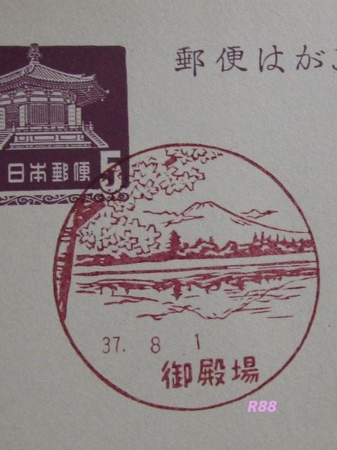 昭和37年(1962)8月1日押印の御殿場風景印(官白)の画像