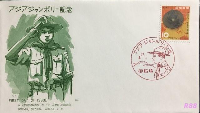 昭和37年(1962年)8月3日発行のアジアジャンボリー記念の印刷局凸版の初日カバー 御殿場特印有りの画像