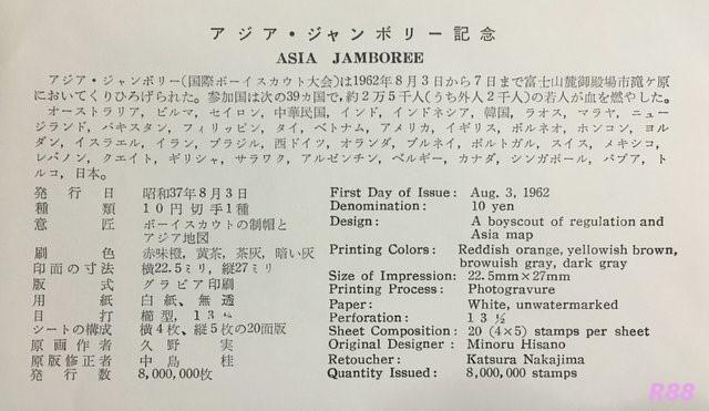 昭和37年(1962)8月3日発行のアジアジャンボリー記念の初日カバー 印刷局凸版に付属の解説書