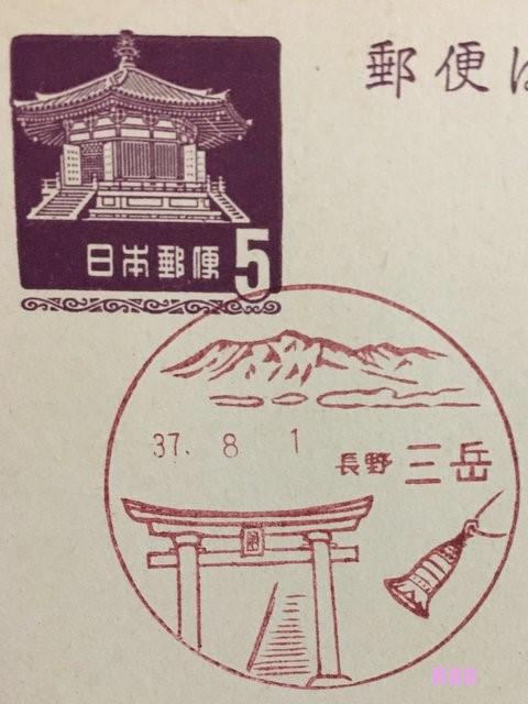昭和37年(1962年)8月1日押印の長野三岳風景印(官白)の画像