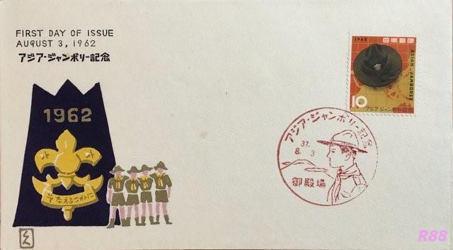 アジアジャンボリー記念 昭和37年(1962年)8月3日発行の初日カバー  御殿場特印の押印あり  中村浪静堂の木版カシェの画像