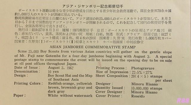 アジアジャンボリー記念 昭和37年(1962年)8月3日発行の中村浪静堂の初日カバー付属の解説書の画像