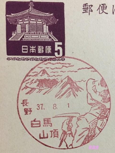 昭和37年(1962年)8月1日押印の白馬山頂郵便局の風景印の画像