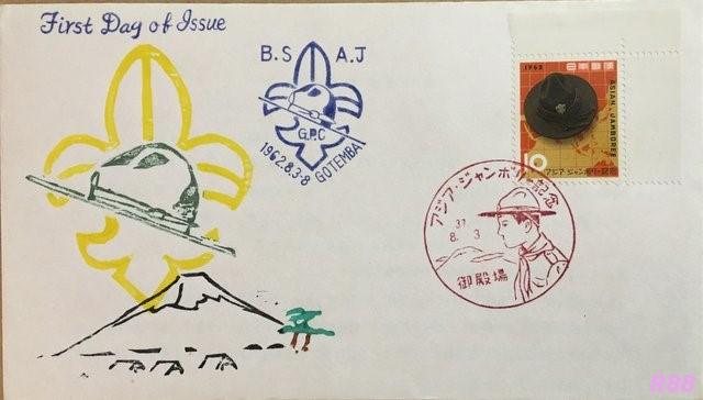 アジアジャンボリー記念 昭和37年(1962年)8月3日発行の御殿場郵趣会版の初日カバー付属の解説書の画像