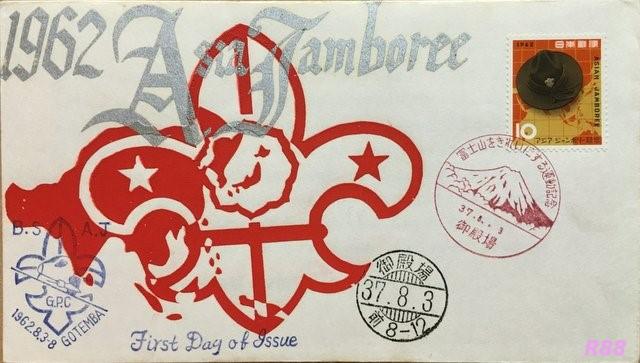 アジアジャンボリー記念 昭和37年(1962年)8月3日  御殿場小型印  静岡県御殿場郵趣会発行の初日カバーの画像