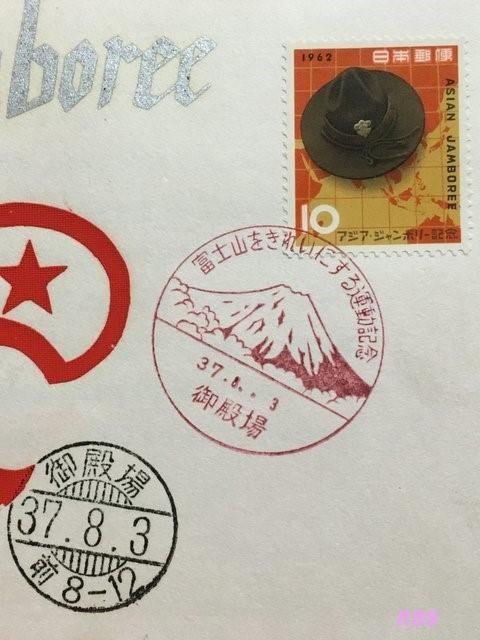 アジアジャンボリー記念 昭和37年(1962年)8月3日押印の 御殿場小型印と櫛型印の画像