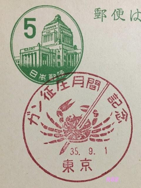 昭和35年(1960年)9月1日押印のガン征圧月間記念 東京風景印(官白)の画像