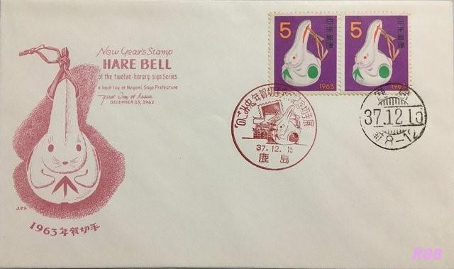 昭和37年(1962年)12月15日発行 1963年年賀切手 初日カバー 鹿島小型印押印済の画像