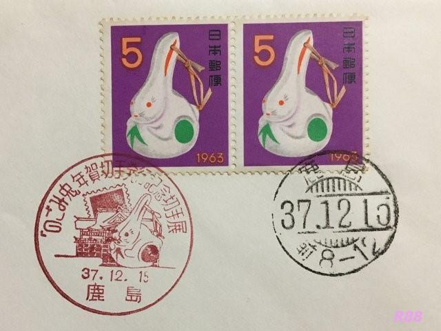 昭和38年(1963年)年賀切手と「のごみ兔」年賀切手発行記念切手展か島小型印と鹿島櫛型印の画像