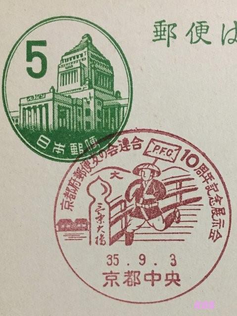 昭和35年(1960年)9月3日押印の京都府郵便友の会連合10周年記念展示会の京都中央小型印(官白)の画像