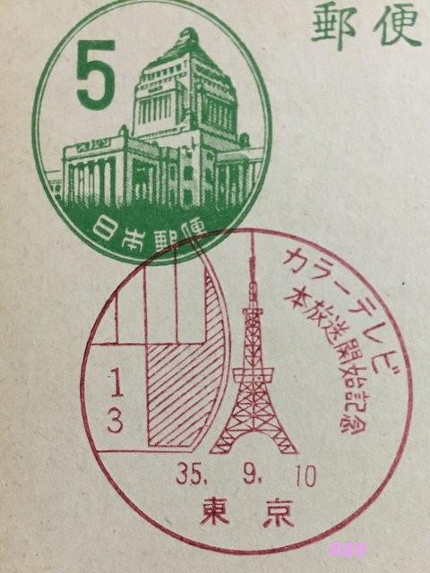 カラーテレビ本放送開始記念 東京小型印(官白)の画像