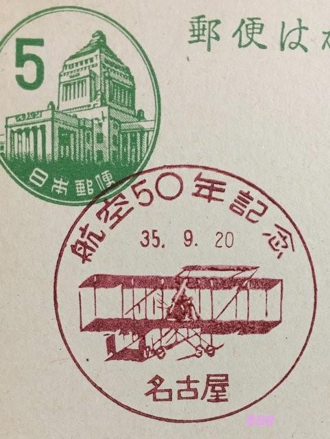 航空50年記念 昭和35年(1960年)9月20日押印の名古屋特印(官白)の画像