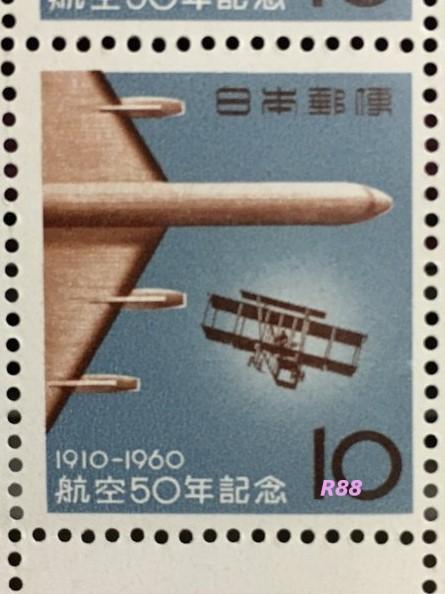 昭和35年(1960年)9月20日発行の航空50年記念の10円切手の画像