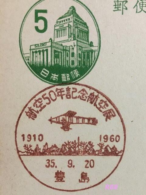 航空50年記念航空展 昭和35年(1960年)9月20日押印の豊島小型印(官白)の画像