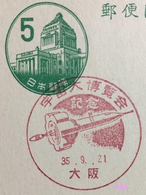 昭和35年9月21日押印の宇宙大博覧会記念の大阪小型印(官白)の画像