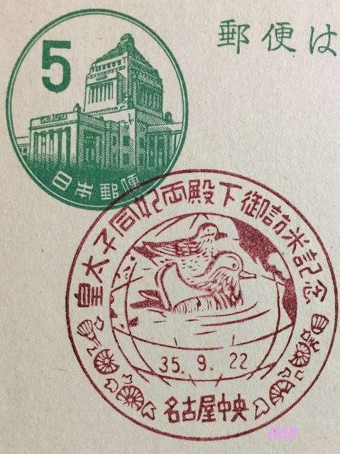 昭和35年(1960年)9月22日押印の皇太子同妃両殿下御訪米記念の名古屋中央特印(官白)の画像