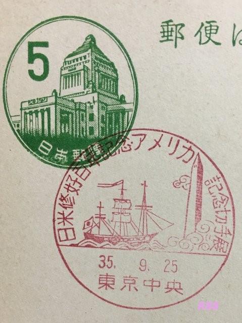 昭和35年9月25日押印の日米修好百年記念アメリカ記念切手展、東京中央小型印の画像