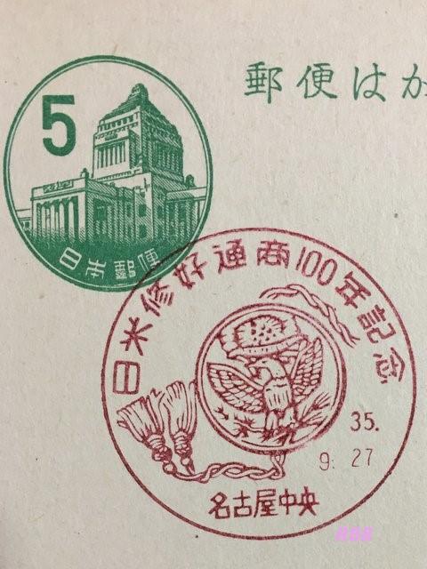 昭和35年(1960年)9月27日押印の日米修好通商100年記念の名古屋中央特印(官白)の画像