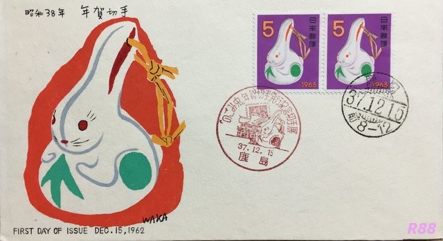 昭和37年(1962年)12月15日発行の中村浪静堂の昭和38年年賀切手の初日カバー、鹿島小型印の押印ありの画像