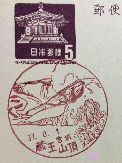 昭和37年(1962年)8月1日押印宮城県蔵王山頂風景印(官白)の画像