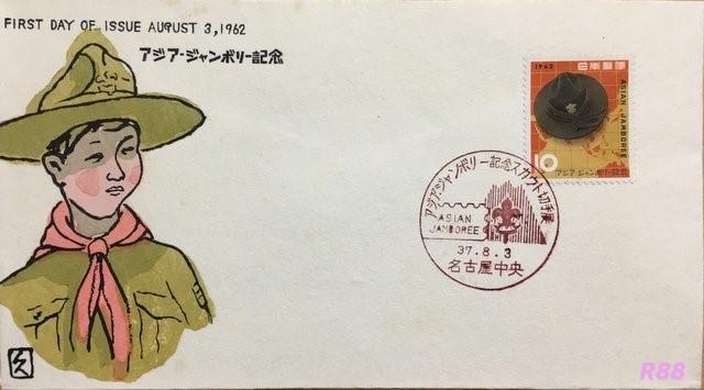アジアジャンボリー記念 昭和37年(1962年)8月3日発行の初日カバー アジアジャンボリー記念スカウト切手展の名古屋中央小型印押印の画像