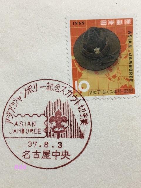 アジアジャンボリー記念、昭和37年8月3日発行の初日カバーに押印のアジアジャンボリー記念スカウト切手展の名古屋中央小型印と記念切手の画像