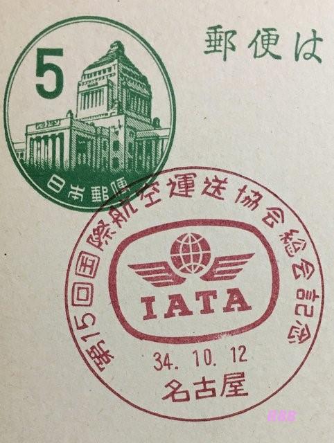 昭和34年(1959)10月12日押印の第15回国際航空運送協会総会記念の名古屋特印の画像