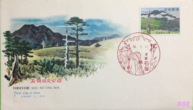 昭和38年(1963年)1月11日発行の石鎚国定公園の初日カバー NCC版 愛媛石鎚風景印押印の画像