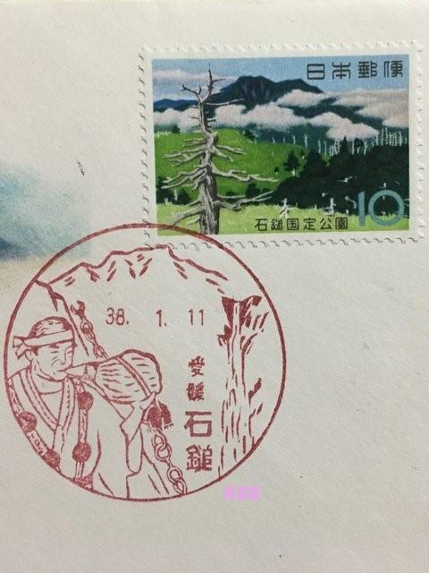昭和38年(1963年)1月11日発行の石鎚国定公園の10円切手と愛媛石鎚郵便局の風景印の画像