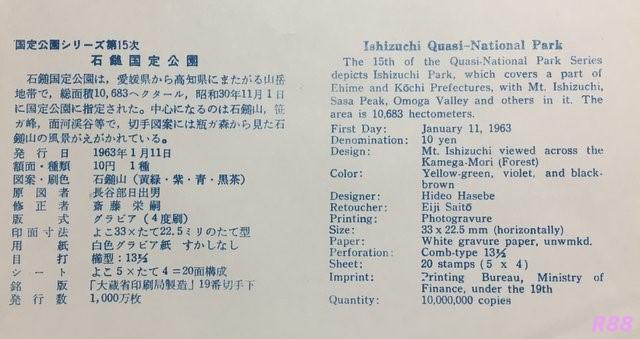 昭和38年(1963年)1月11日発行の石鎚国定公園のNCC版初日カバーに付属の解説書の画像