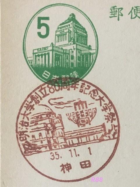 昭和35年(1960年)11月1日押印の明治大学80周年記念大学祭の神田小型印(官白)の画像