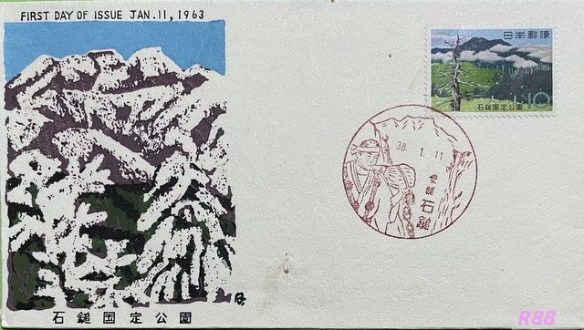 石鎚国定公園の初日カバー 昭和38年(1963年)1月11日発行、愛媛石鎚風景印押印ありの画像