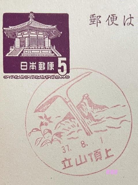 昭和37年(1962年)8月1日押印の立山山頂郵便局の風景印(官白)の画像