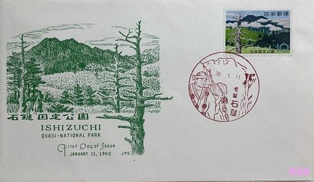 石鎚国定公園の初日カバー JPS版 昭和38年(1963年)1月11日発行 愛媛石鎚風景印押印ありの画像