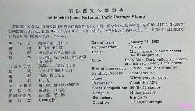 石鎚国定公園の初日カバー JPS版 昭和38年(1963年)1月11日発行に付属の解説書の画像